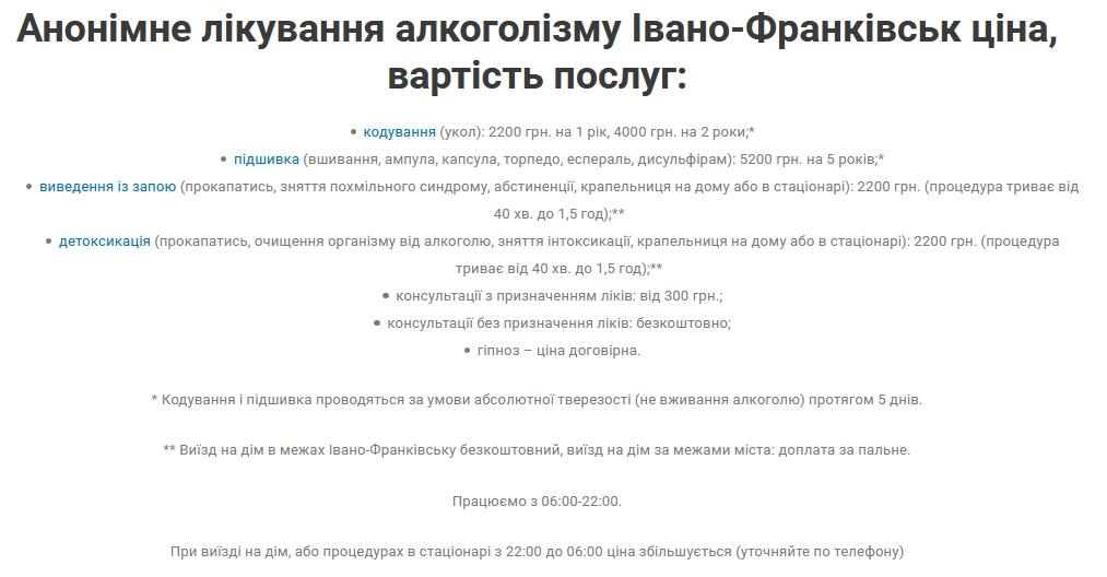 Анонімне лікування алкоголізму Івано-Франківськ ціна, вартість послуг